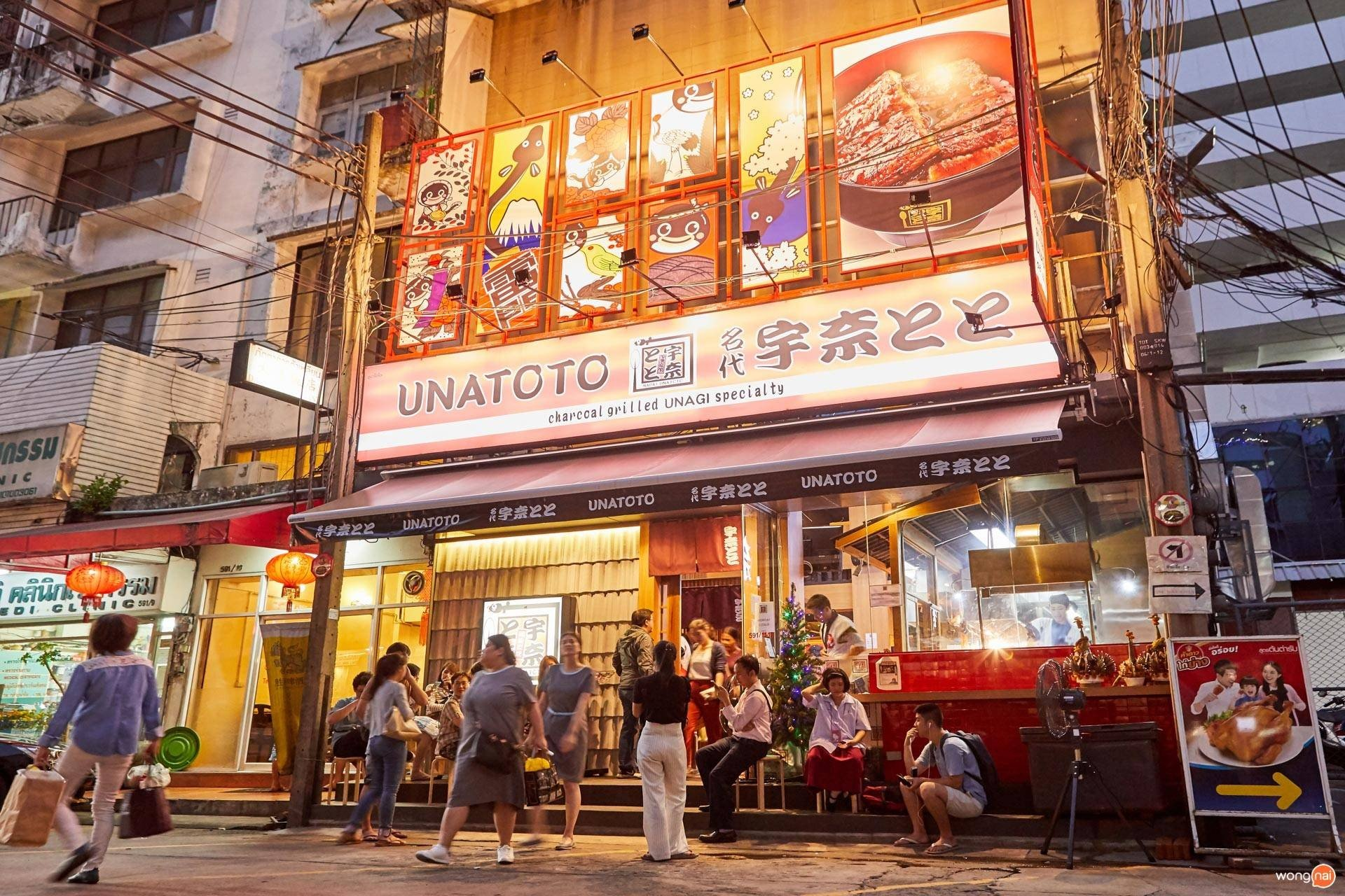 บรรยากาศ ของร้าน Unatoto Thailand
