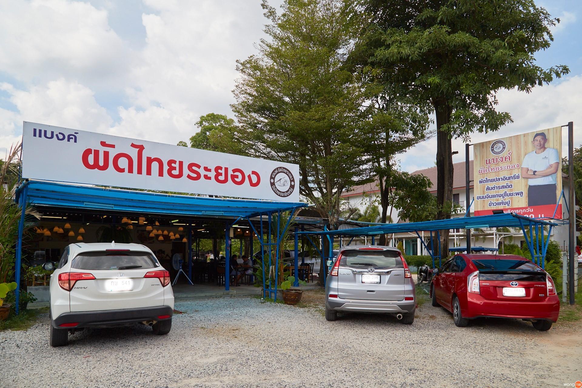 หน้าร้านแบงค์ผัดไทย ระยอง