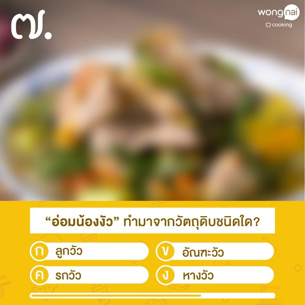 "[Cooking Quiz] ทดสอบระดับความเซียน! คุณรู้จัก ""อาหารอีสาน"" ดีแค่ไหน?"