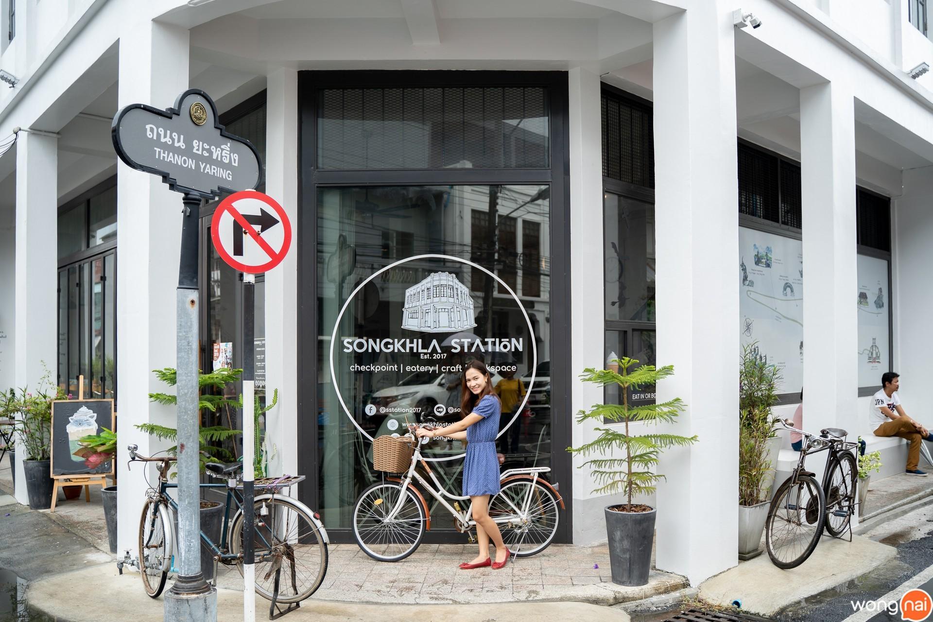 รูปหน้าร้าน Songkhla Station