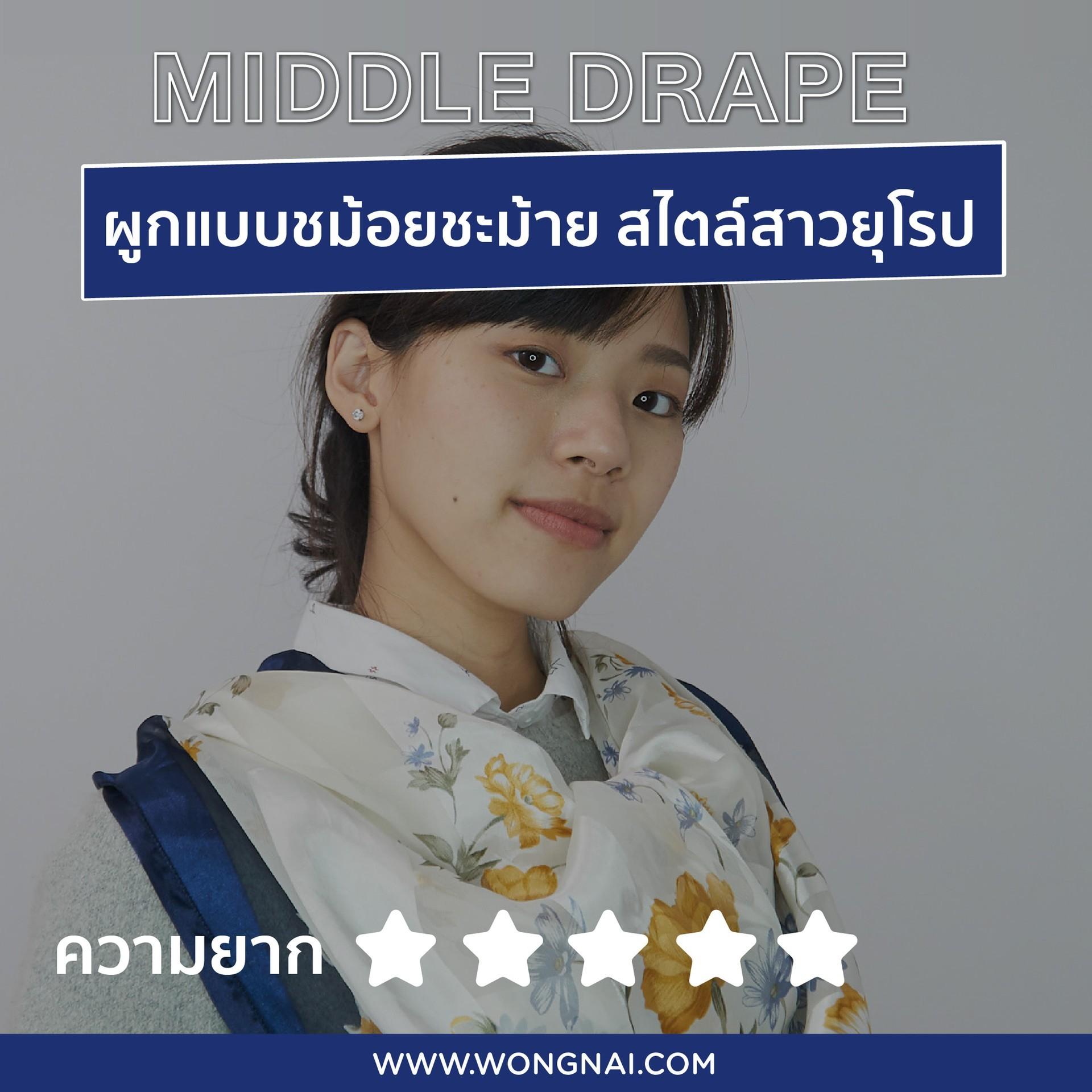 Middle Drape