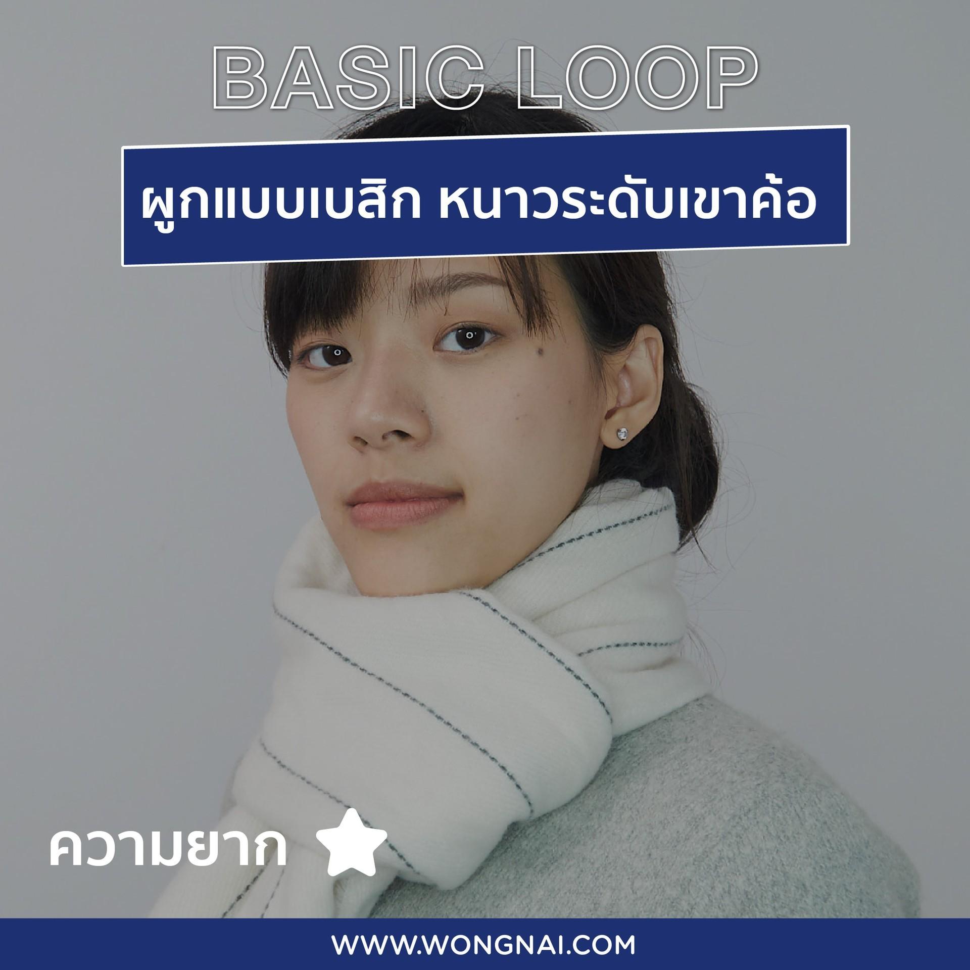 Basic Loop