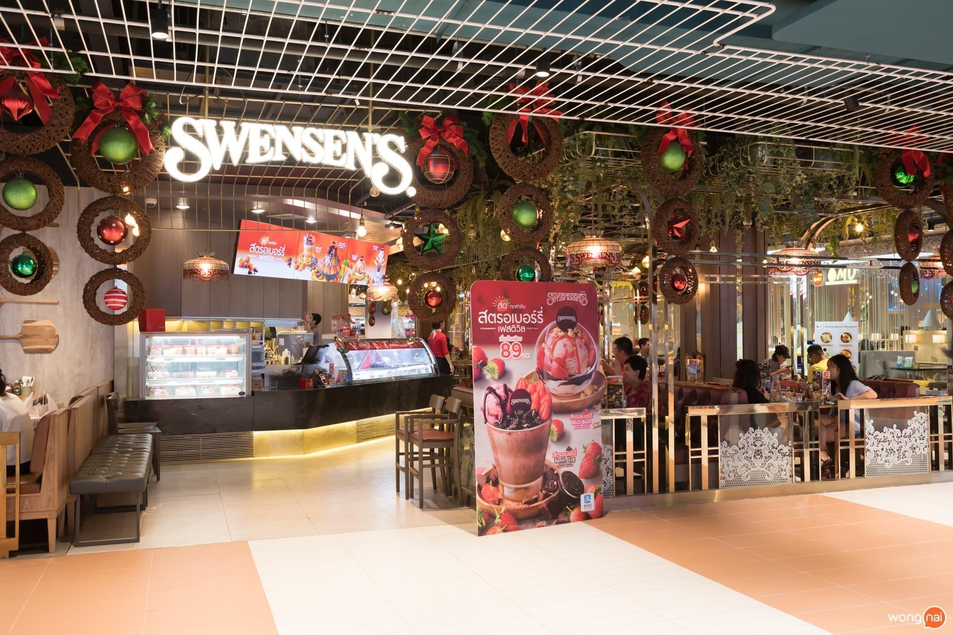 """หน้าร้าน """"Swensen's"""""""