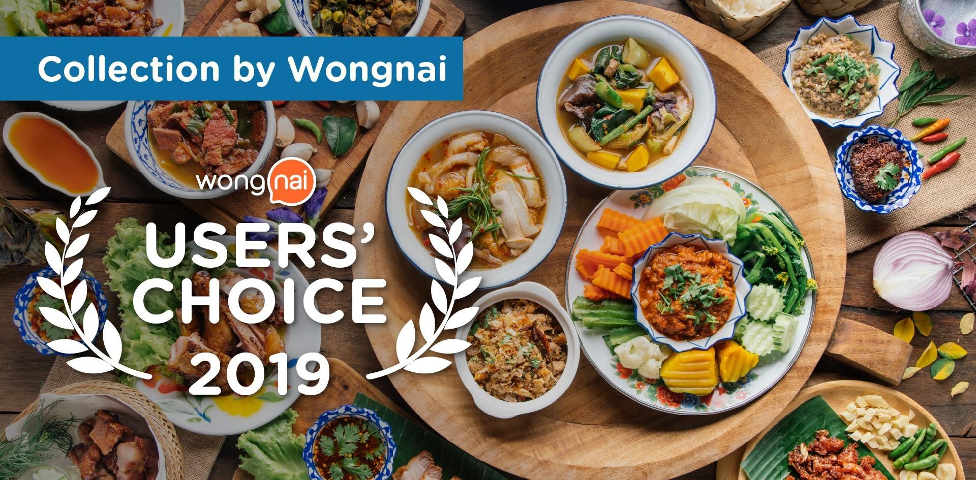 480 สุดยอดร้านอาหารทั่วไทย รางวัล Wongnai Users' Choice 2019