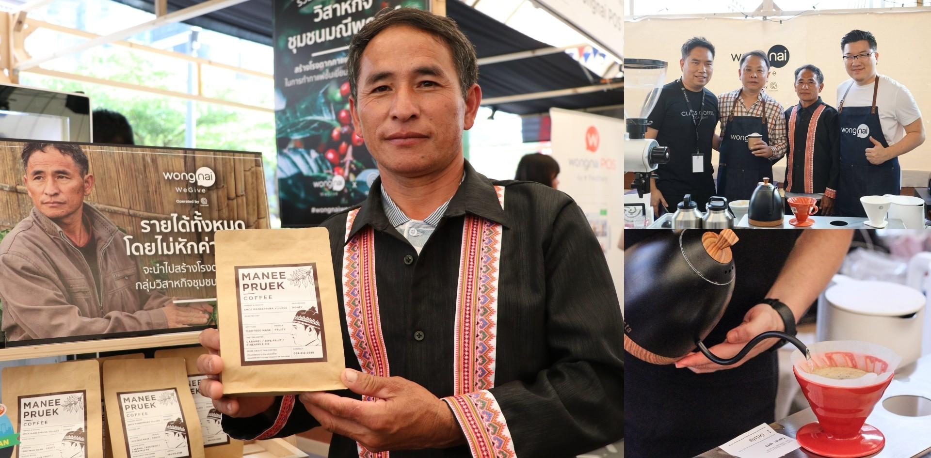 Wongnai WeGive สมทบทุนสร้างโรงตากกาแฟให้วิสาหกิจชุมชนมณีพฤกษ์ จ.น่าน