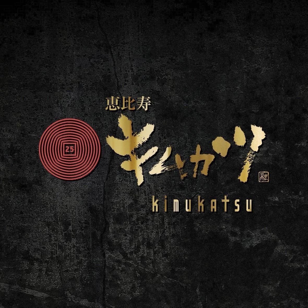 คิมุคัทสึ