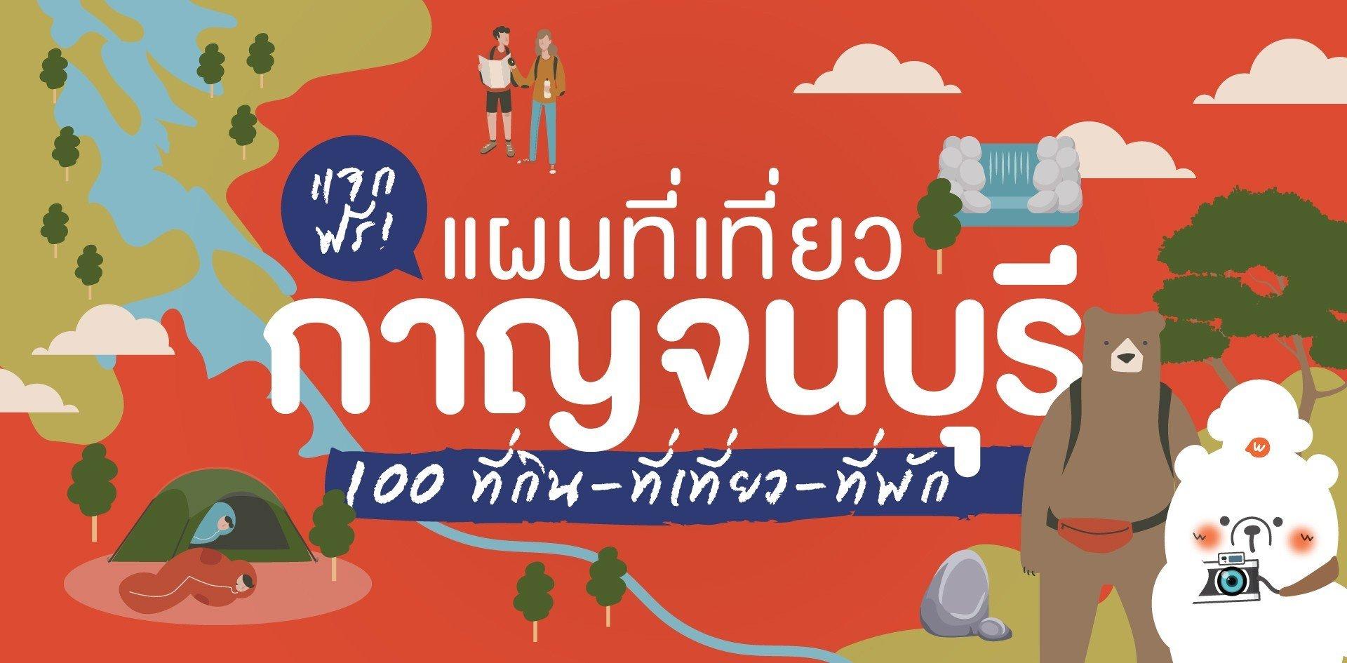 แจกฟรี! (Map) แผนที่เที่ยวกาญจนบุรี 100 ที่กิน-ที่เที่ยว-ที่พัก ครบ!
