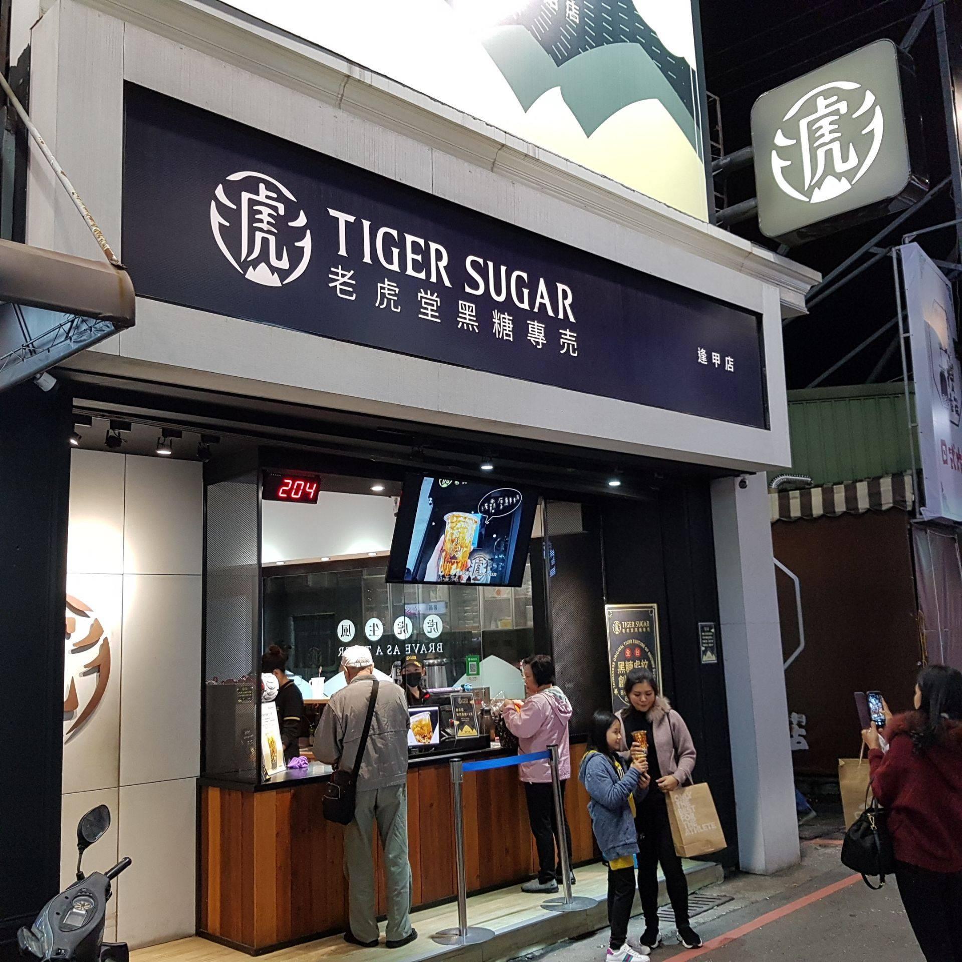 ร้าน Tiger Sugar - รีวิวร้านอาหาร - Wongnai