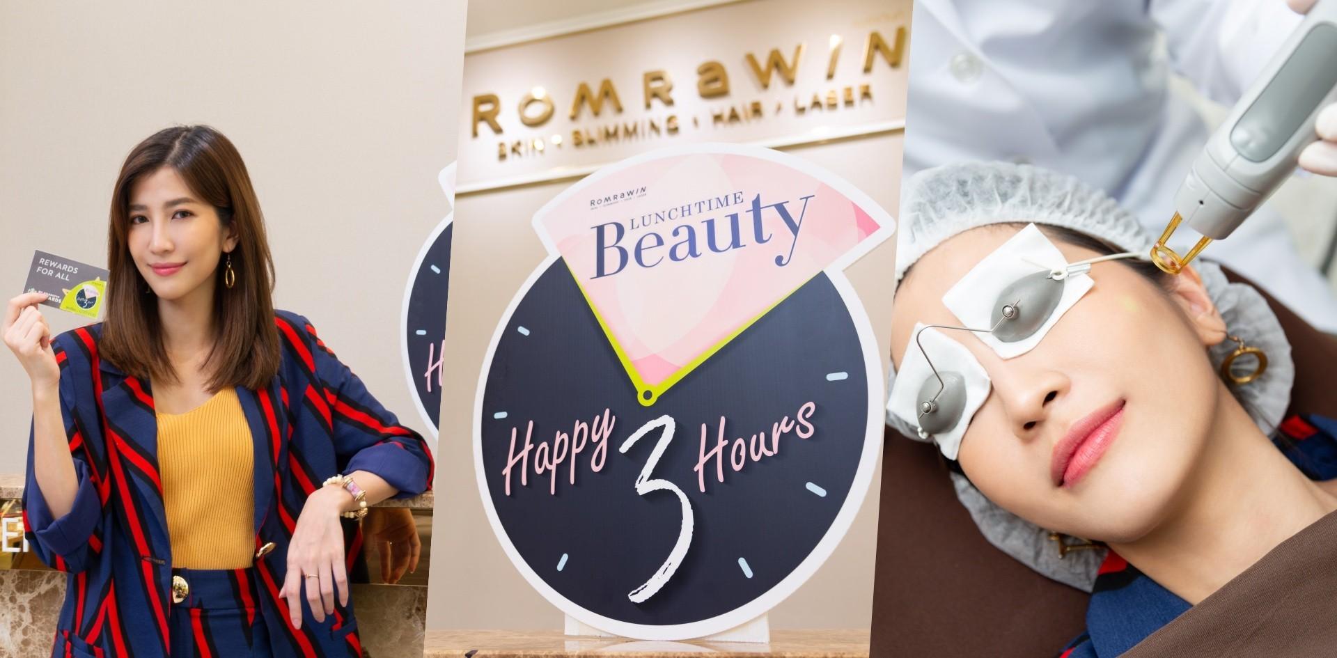พาไปทำสวย ในเวลาจำกัดที่ Romrawin Clinic
