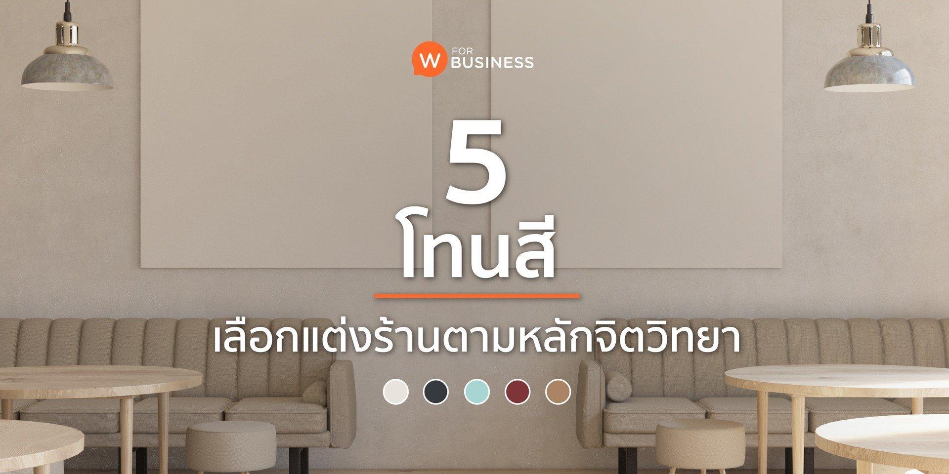 5 โทนสี เลือกแต่งร้านอาหารตามหลักจิตวิทยา