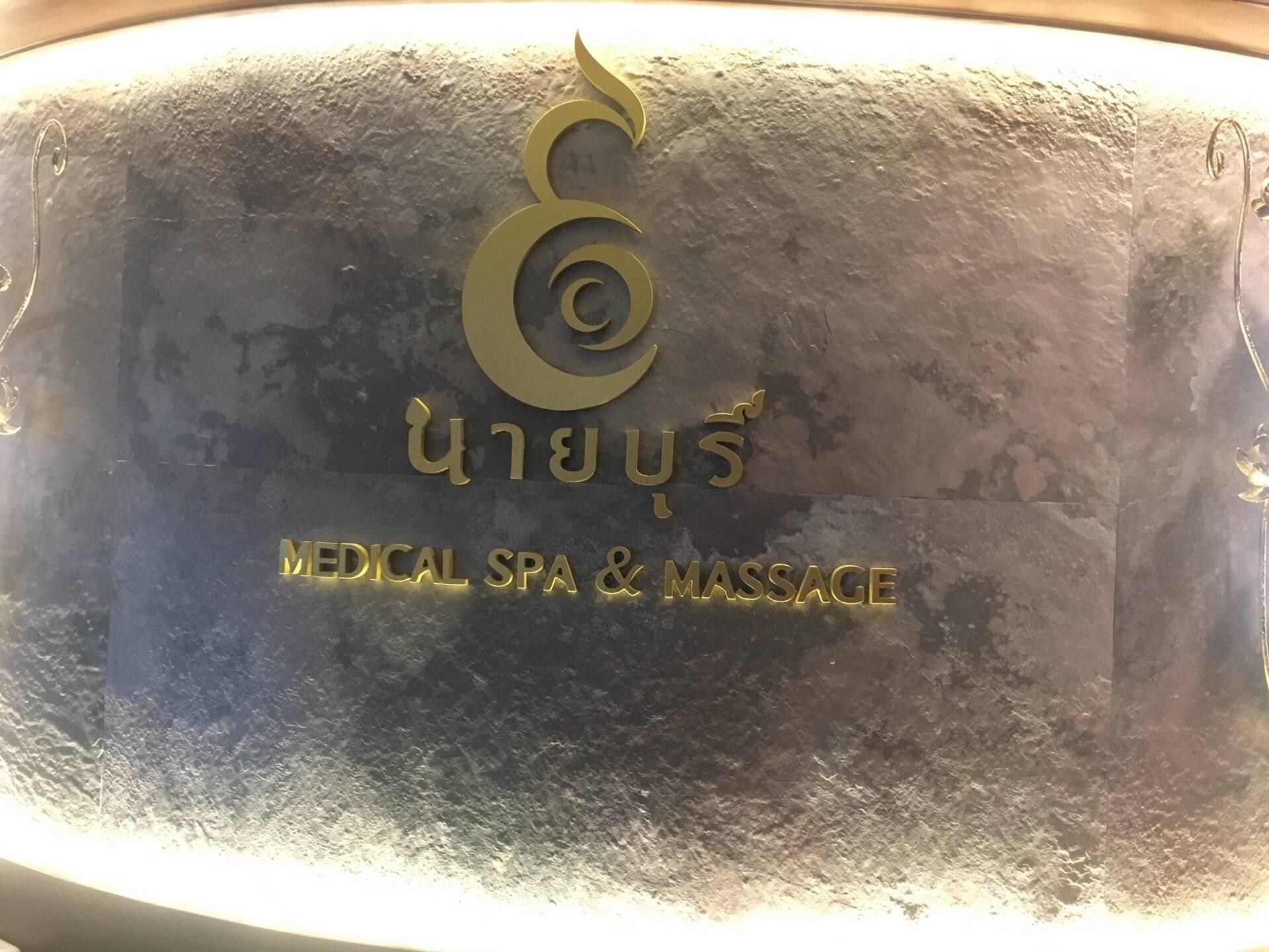 รูป นายบุรี Medical Spa And Massage