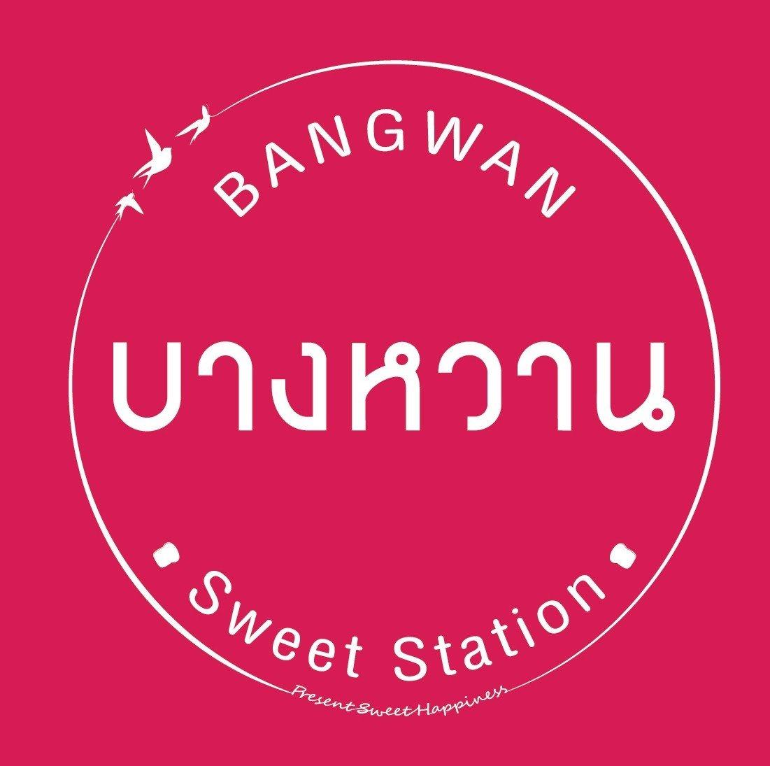 บางหวาน - Bangwan Sweet Station