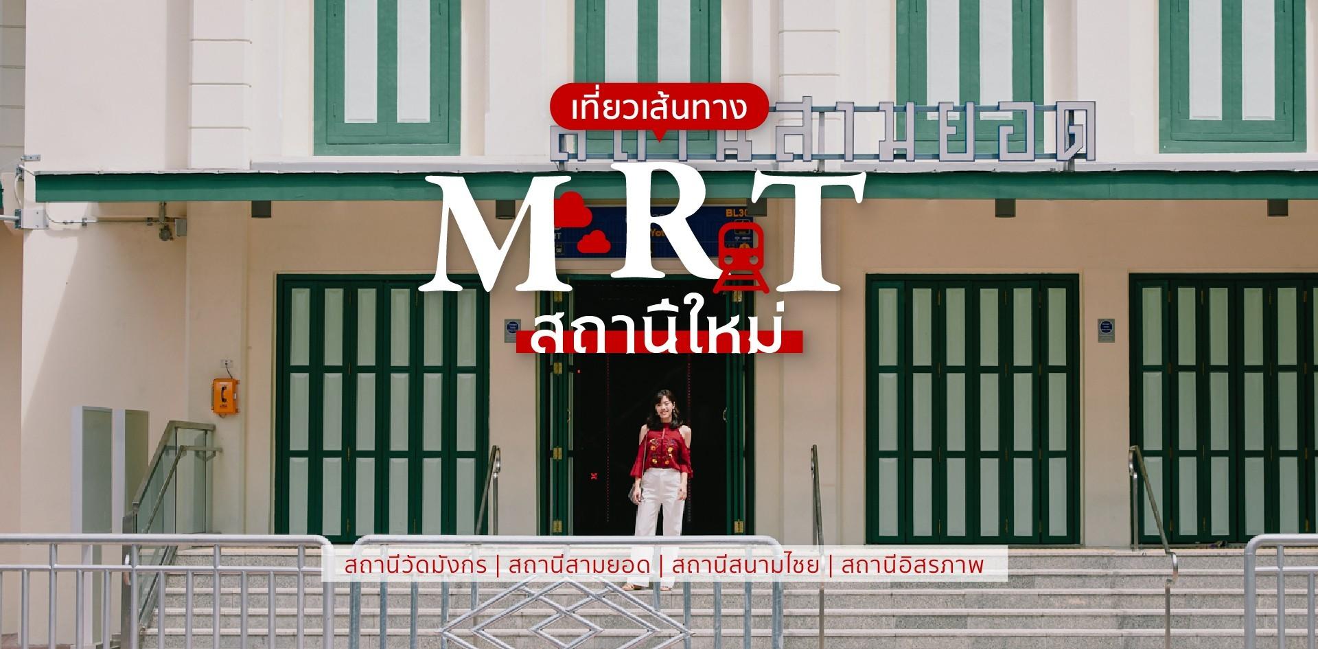 พาชมสถานี MRT เปิดใหม่! สวยที่สุดในไทย พร้อมแจกจุดกินเที่ยวแบบไม่อั้น