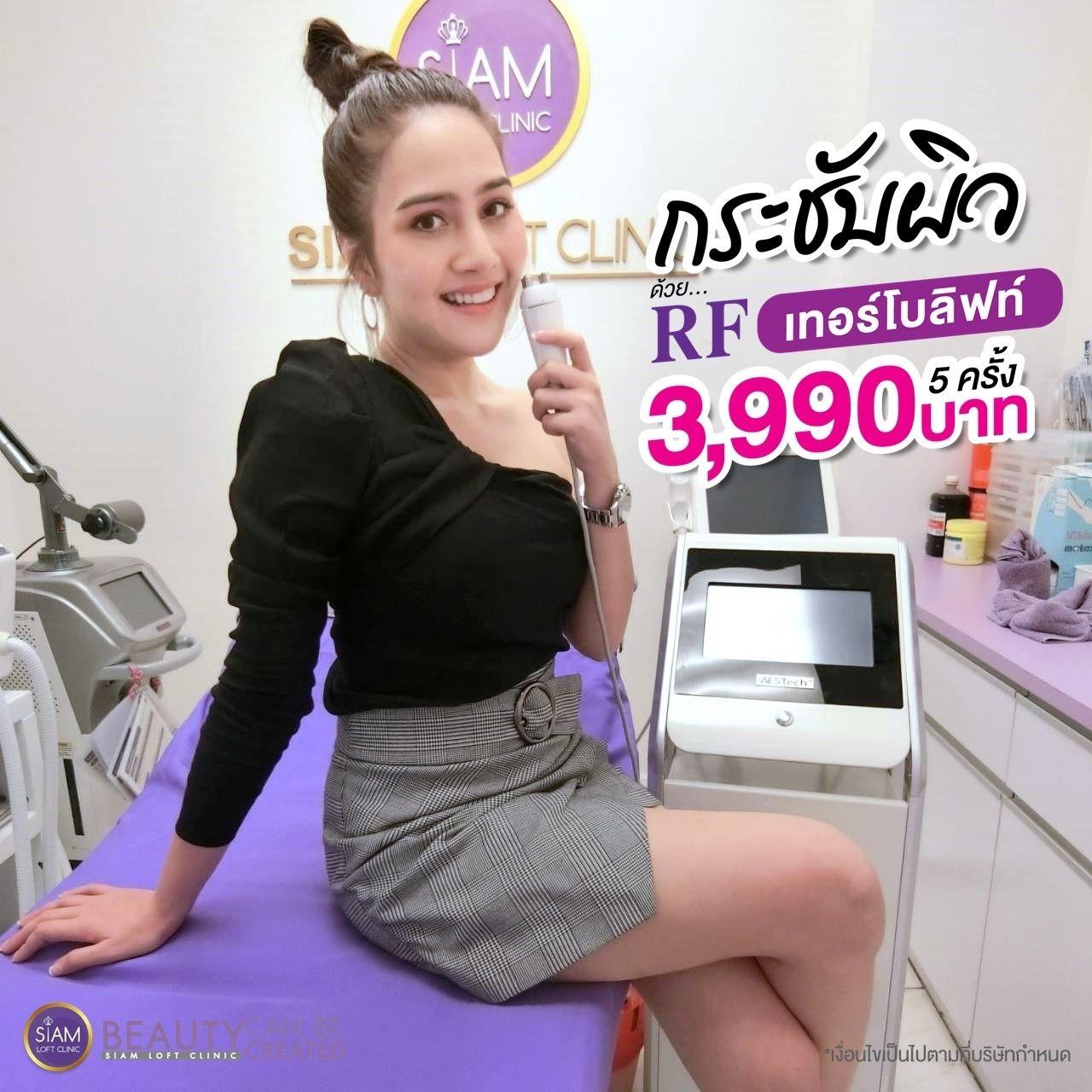 ป้ายราคาหรือสมุดเมนู • กระชับผิวหน้าด้วย RF เทอร์โบลิฟ  5ครั้ง เพียง 3,990 บาท ที่ ร้าน Siam Loft Clinic