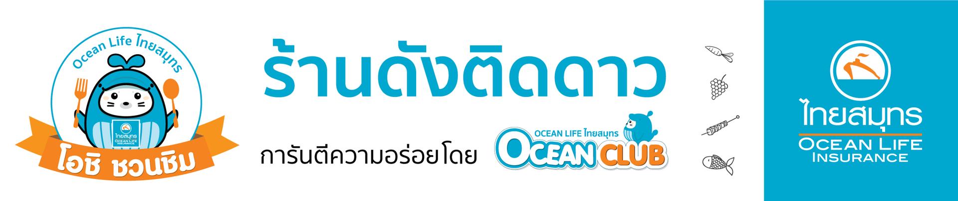 Ocean Life Insurance