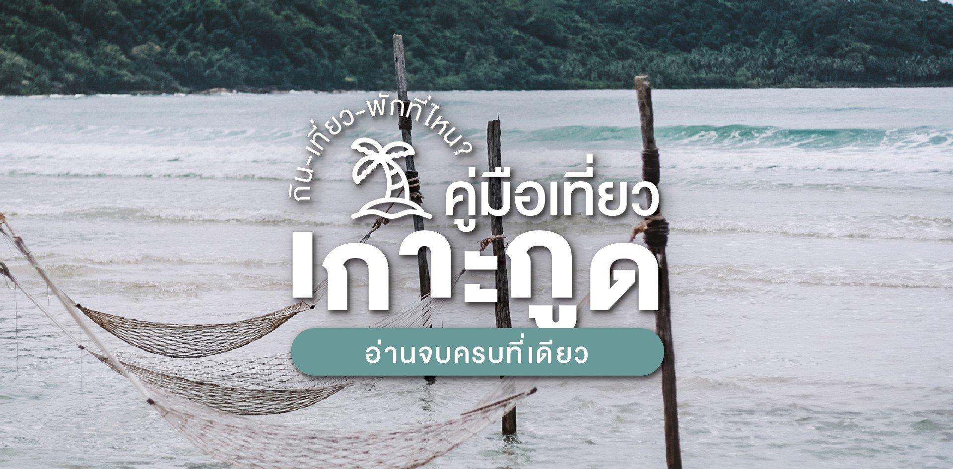 คู่มือเที่ยวเกาะกูด กิน-เที่ยว-พักที่ไหน? อ่านได้จบ ครบในที่เดียว!