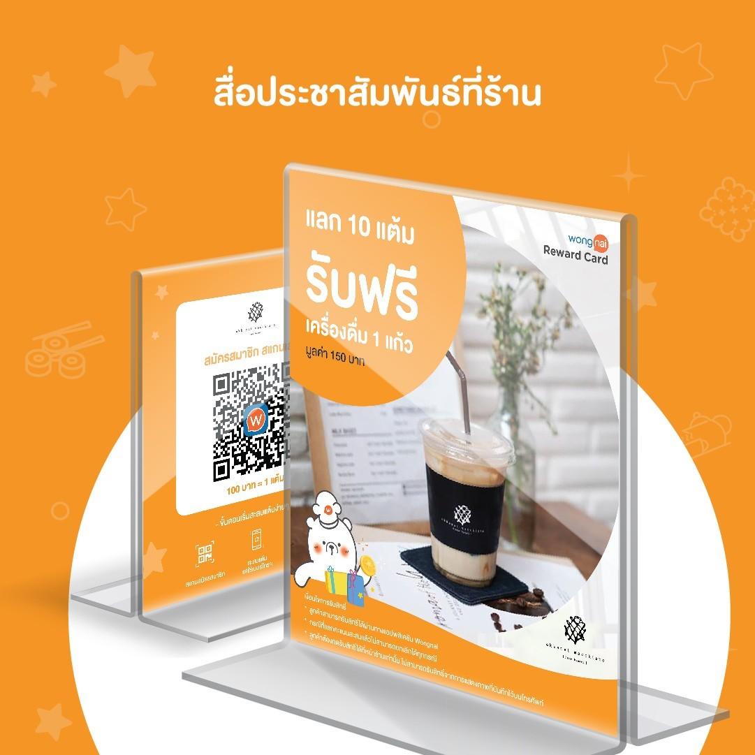 Wongnai Reward Card