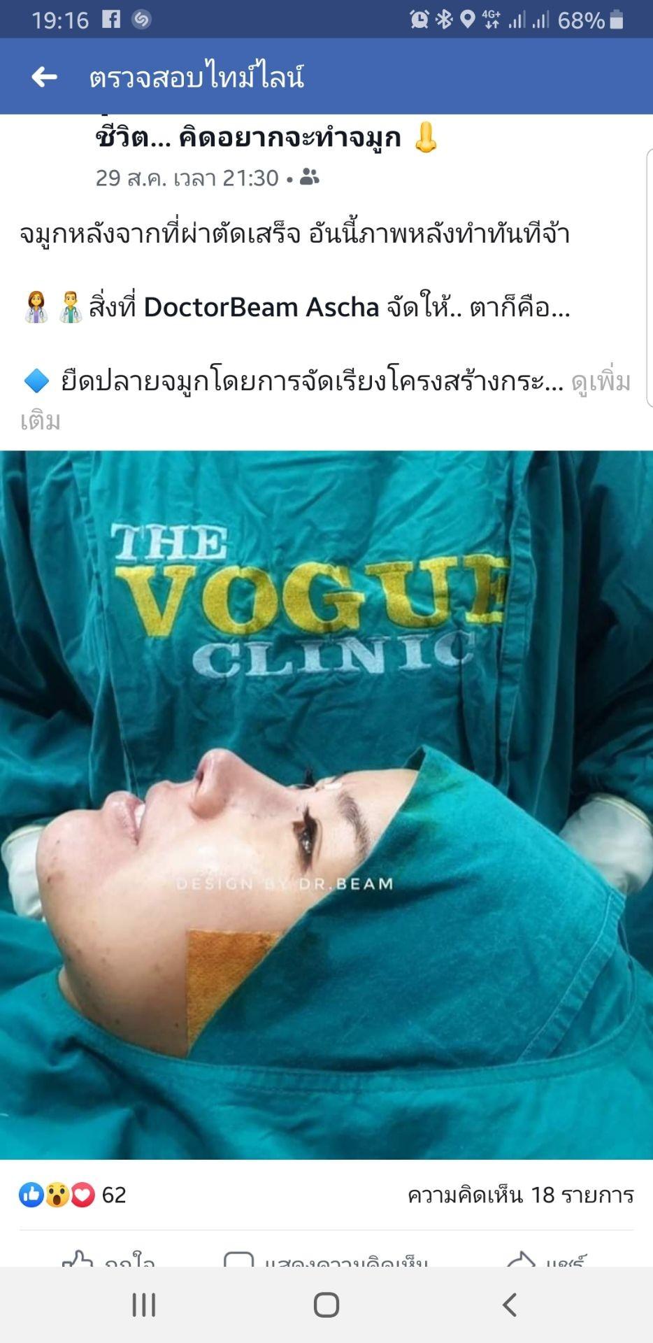 ป้ายราคาหรือสมุดเมนู • ภาพในห้องผ่าตัด #โอเพ่นยืดผนังกั้นจมูก ที่ ร้าน The VOGUE Clinic ชลบุรี