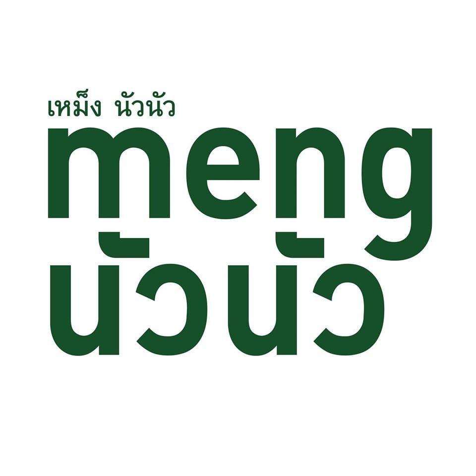 Meng นัวนัว (เหม็ง นัวนัว)
