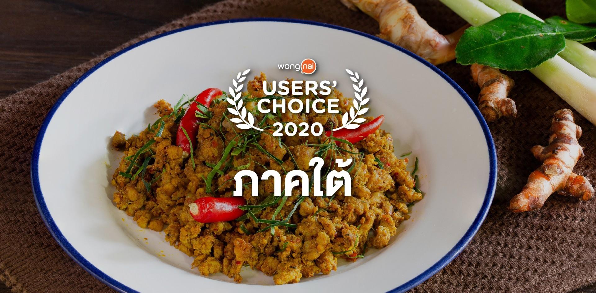[Users' Choice 2020] ร้านอาหารภาคใต้