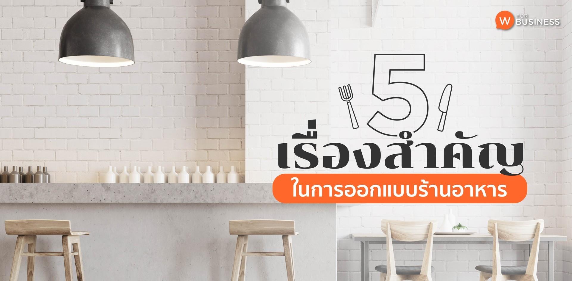 5 เรื่องสำคัญในการออกแบบร้านอาหาร