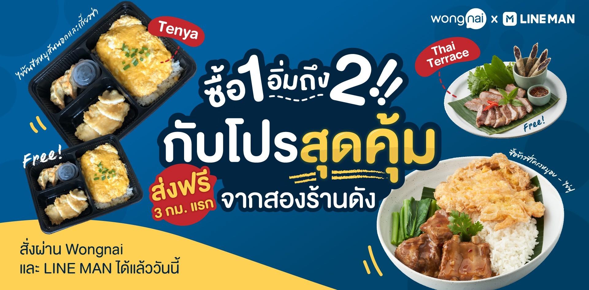 Thai Terrace & Tenya