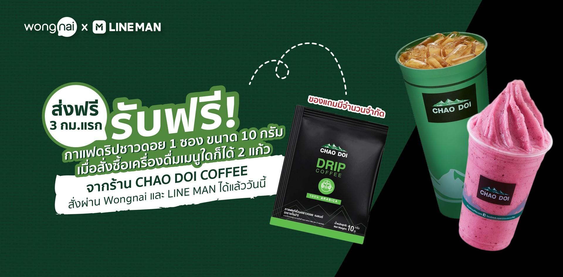 Chao Doi Coffee