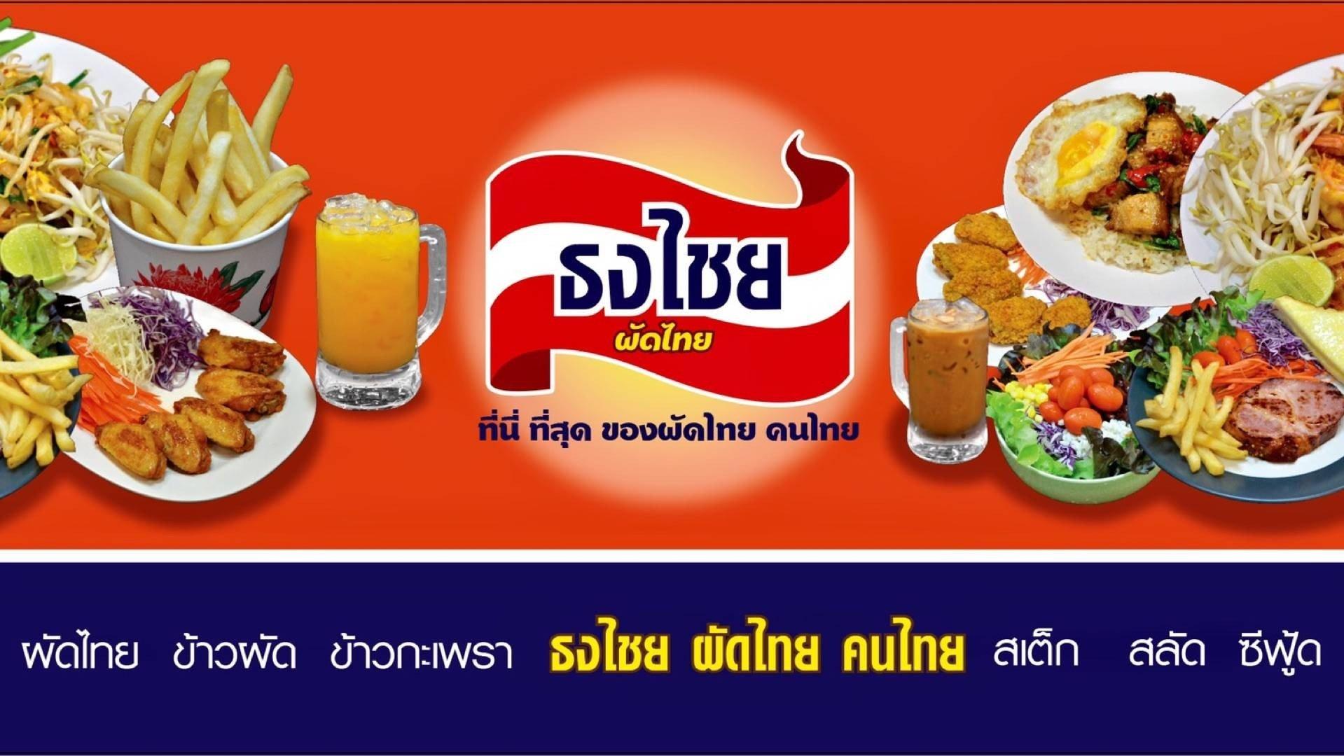 รีวิว] ร้าน ธงไชย ผัดไทย   เมนูแนะนำ รูปภาพ ราคา - Wongnai