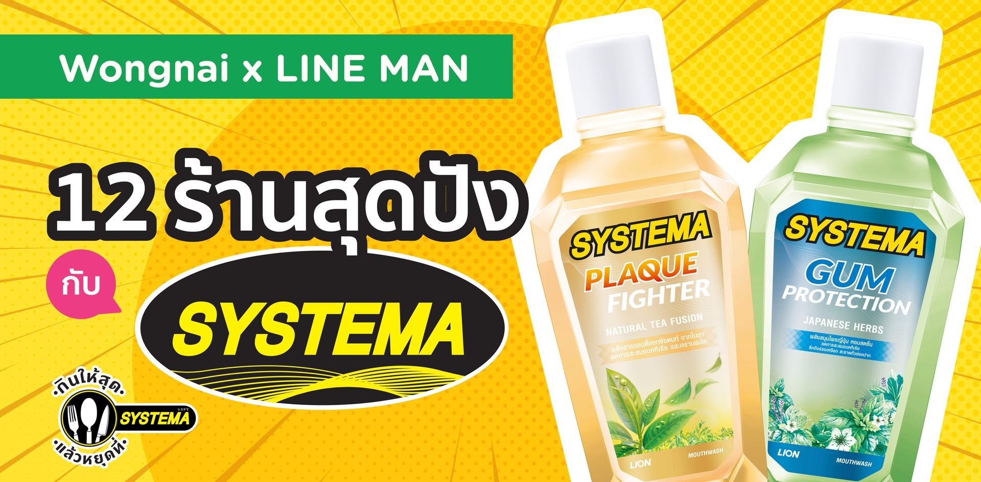 12 ร้านปัง กับ Systema