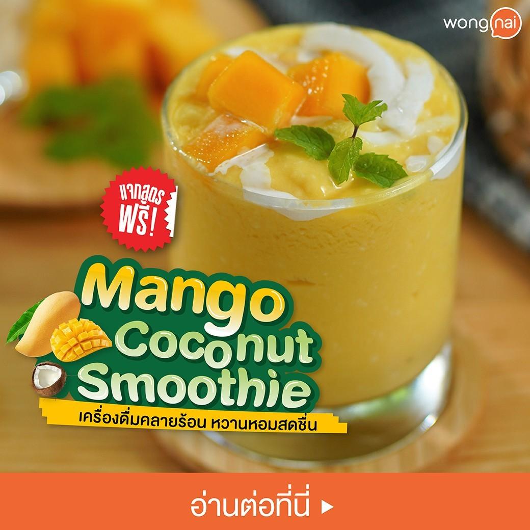 Mango Coconut Smoothie