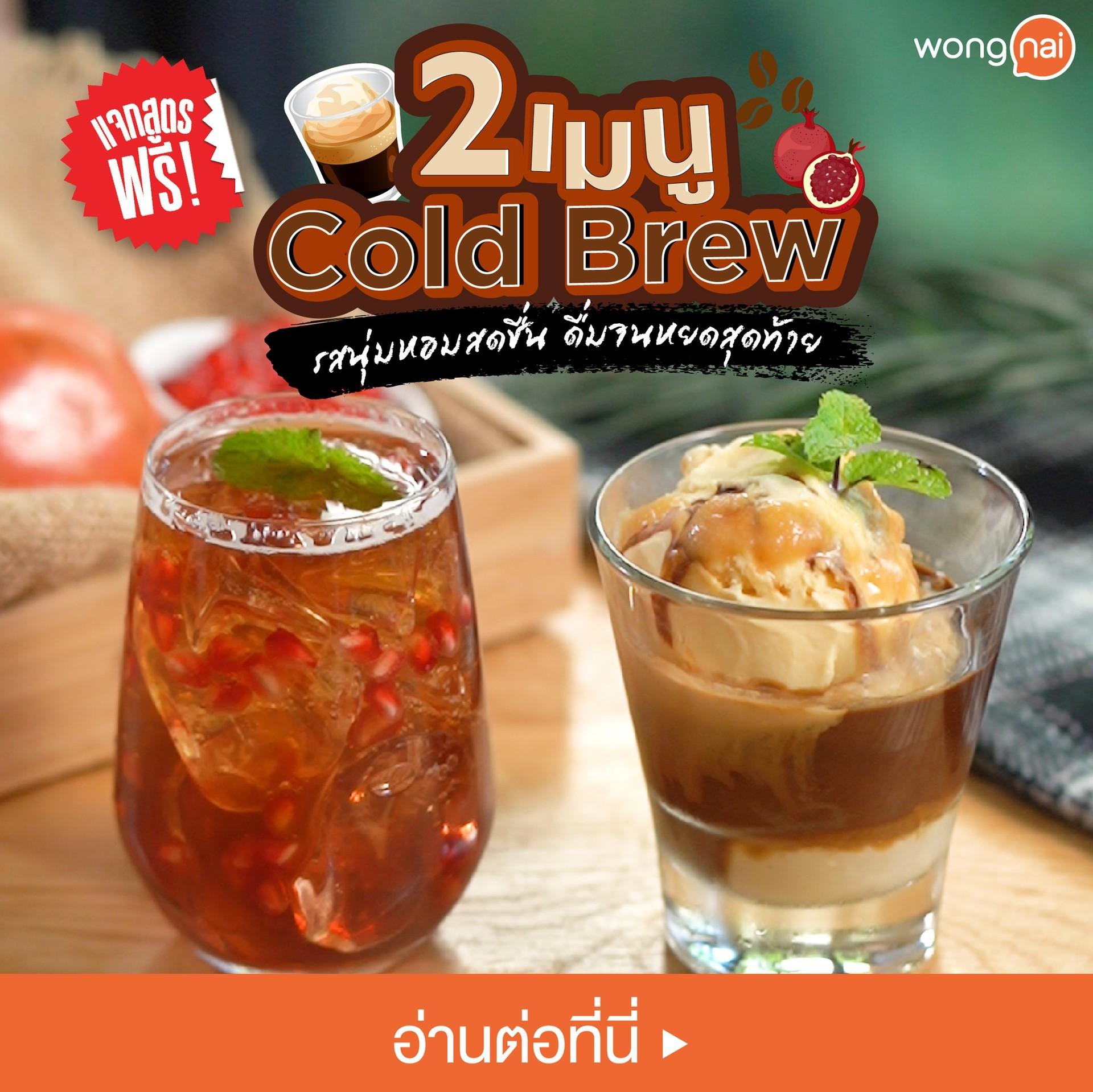 2 เมนู Cold Brew