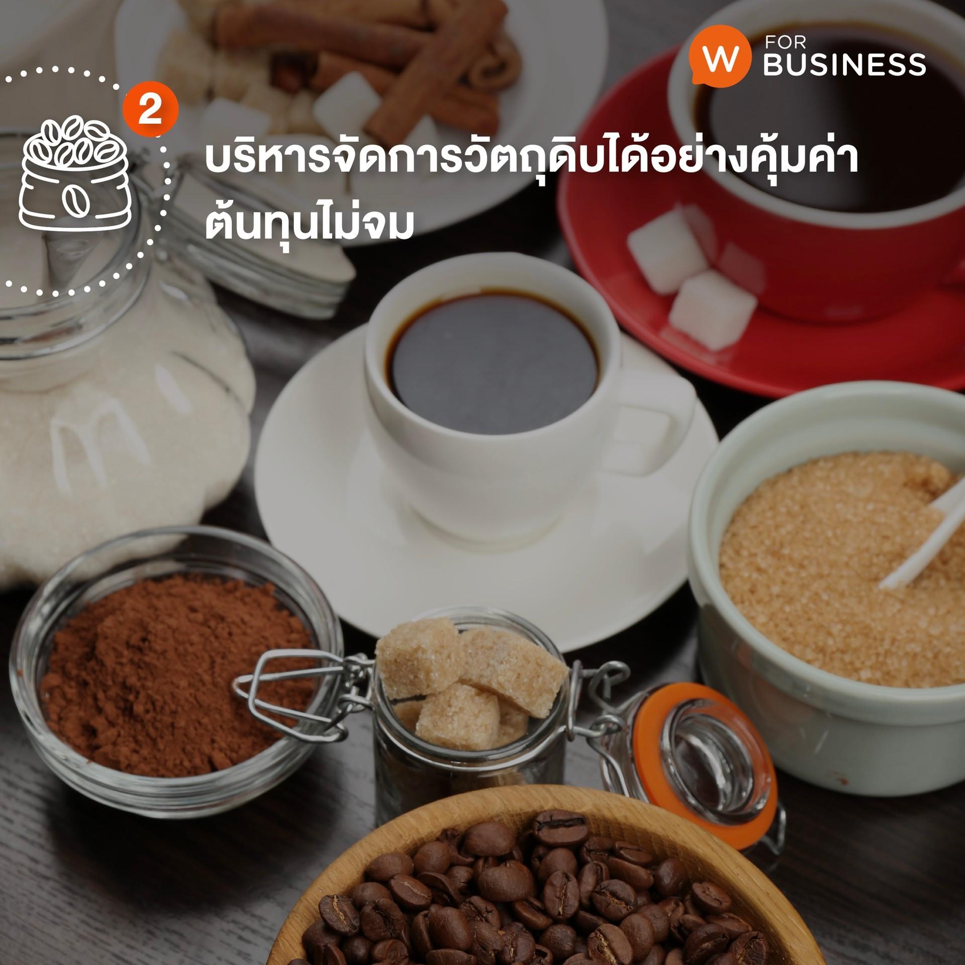 POS ร้านกาแฟ