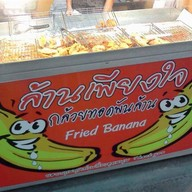 เพียงใจกล้วยทอดพันล้าน