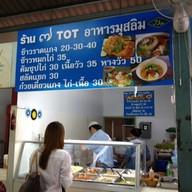 ร้าน 7 TOT อาหารมุสลิม