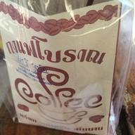 กาแฟโบราณส๊าวสาว