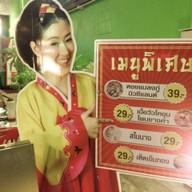 เฮียเปียวหมูเกาหลี อุบลราชธานี