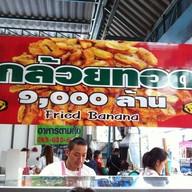 กล้วยทอด ๑oooล้าน รัชดา