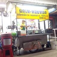 ผัดไทย-หอยทอด โชคชัย4แยก24