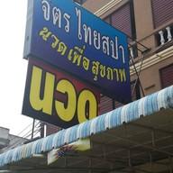 จิตรไทยสปา