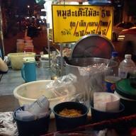 หมูสะเต๊ะ ข้างร้านลูกชิ้นปลาลิ้มเหล่าโง้ว
