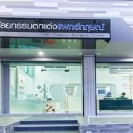 JK Plastic Surgery Clinic จันทบุรี