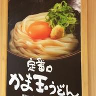 Tsurumaru Udon Honpo มาบุญครอง