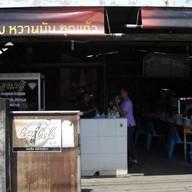 หน้าร้าน ทองมะลิข้าวสตู เมืองสงขลา