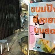 หน้าร้าน ขนมปัง สังขยา นมสด ข้างกรหมี่ไก่
