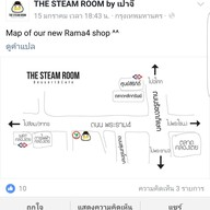 The Steam Room By เปาจึ