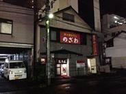 Nozawa (のざわ)