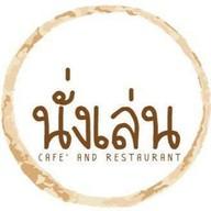 เมนูของร้าน นั่งเล่น Cafe & Restaurant
