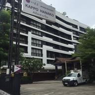 Hanako 2 Japanese Restaurant ทองหล่อ 13