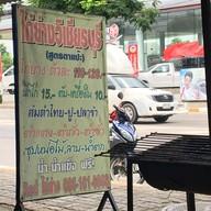 บรรยากาศ ไก่ย่างวิเชียรบุรี (สูตรตาแป๊ะ)