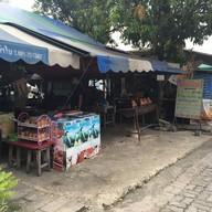 หน้าร้าน ไก่ย่างวิเชียรบุรี (สูตรตาแป๊ะ)